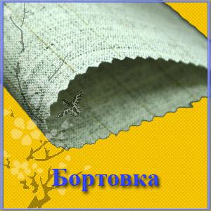 Бортовые ткани