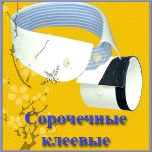 sor_kleevie